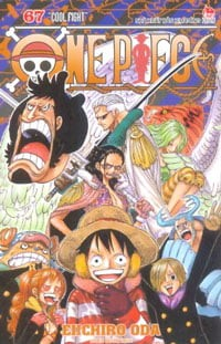 one piece (2016) - tap 67