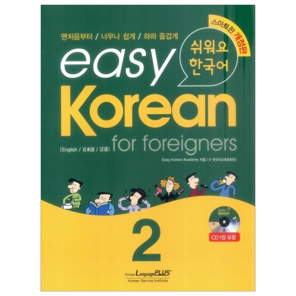 easy korean. 2 for foreigners (쉬워요 한국어. 2)